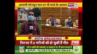 CM जयराम ठाकुर की अध्यक्षता में हिमाचल मंत्रिमंडल की बैठक, कोरोना-आगामी मॉनसून सत्र पर चर्चा के आसार