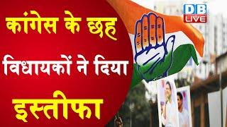 Congress के छह विधायकों ने दिया इस्तीफा  | बहुमत साबित करने में सफल रहे N. Biren Singh |#DBLIVE
