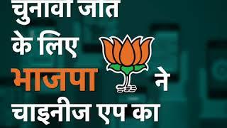 क्या भाजपा की चुनावी जीत में चाइनीज एप का सहयोग चुप्पी का कारण बन रहा है?