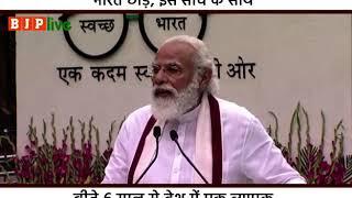 देश को कमजोर बनाने वाली बुराइयां भारत छोड़ें, 6 साल से देश में एक व्यापक चल रहा है: PM