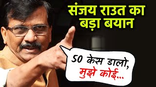 Breaking News: 50 Cases Kar Lo Mujh Par, Sanjay Raut Ka Sushant Ke Pariwar Par Phir Nishana