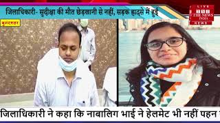 सुदीक्षा की मौत छेड़खानी से नहीं, बल्कि एक सड़क हादसा: Bulandshahr DM