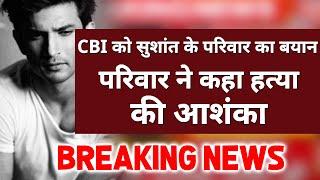 Breaking News: Sushant Ke Pariwar Ko Hai Hatya Ashanka, CBI Ko Diya Bayan, Aur Kya DIya Bayan Janiye