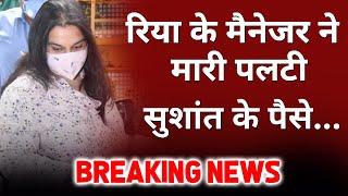 Breaking News: Rhea Ki Manager Shruti Modi Ne Mari Palti, Rhea Ke Khilaf Boli, Sushant Ke Paise...