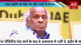 MP News // मशहूर शायर Rahat Indori का निधन, उनसे जुड़ी कुछ खास बातें