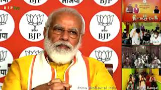PM Shri Narendra Modi's interaction with BJP Karyakartas of Andaman and Nicobar Islands