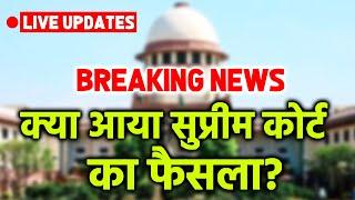 Breaking News: Supreme Court Ka Kya Aaya Faisala? | Kya CBI Ko Jayega Case | Sushant, Rhea, MAH