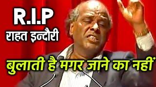 Famous Poet Rahat Indori Dies Of Heart Attack   Bulati Hai Magar Jane Ka Nahi