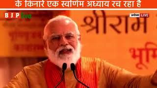 आज पूरा भारत, राममय है। पूरा देश रोमांचित है, हर मन दीपमय है: पीएम मोदी
