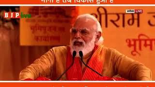 जब-जब मानवता ने राम को माना है विकास हुआ है, जब जब हम भटके हैं विनाश के रास्ते खुले हैं: पीएम मोदी