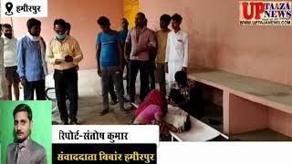 हमीरपुर में 11000 वोल्टेज की चपेट में आने से एक मजदूर की हुई दर्दनाक मौत