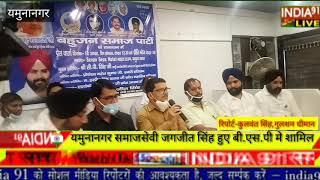 INDIA91 LIVE प्रेस कॉन्फ्रेस पार्टी मे समाजसेवी जगजीत सिंह अपने कई साथियों के साथ बहुजन समाज पार्टी