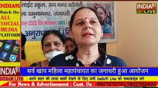 INDIA91 LIVE सर्व खाप महिला महापंचायत का हुआ आयोजन और महिलाओं ने क्या लिया फैसला