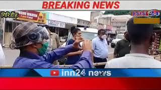 #झारखण्ड#गिरिडीह,कोरोना संक्रमित  पार्थिव शरीर के अंतिम संस्कार का विरोध, पुलिस ने बल प्रयास किया।