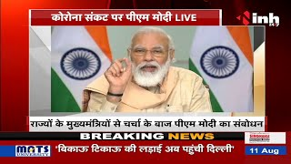Corona Virus Outbreak India    PM Narendra Modi LIVE बोले - हर कोई अपने स्तर पर Corona से लड़ रहा है