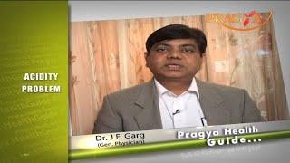 Acidity problem its causes prevention & cure एसिडिटी पेट में जलन से छुटकारा कैसे पाएं आसान उपाए