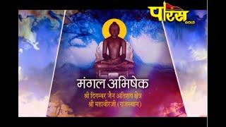 Shri Mahaveer Ji (Raj)   Jin Abhishek   श्री महावीर जी (राजस्थान)  जिन अभिषेक (10/08/2020)