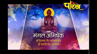 Shri Mahaveer Ji (Raj)   Jin Abhishek   श्री महावीर जी (राजस्थान)  जिन अभिषेक (11/08/2020)