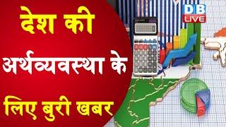 देश की Economy के लिए बुरी खबर      N R Narayana Murthy  ने  दी सरकार को चेतावनी   #DBLIVE