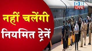 नहीं चलेंगी नियमित ट्रेनें   Railways ने अगले फैसले तक लगाई रोक  #DBLIVE