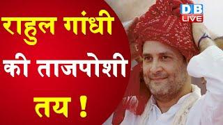 Rahul Gandhi की ताजपोशी तय ! Randeep Singh Surjewala ने दिए संकेत |#DBLIVE