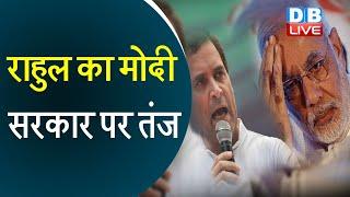 Rahul Gandhi का PM Modi सरकार पर तंज | गिरती GDP पर बोले- 'मोदी है तो मुमकिन है' |#DBLIVE