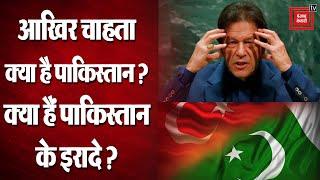 Turkey बनना चाहता है इस्लामिक वर्ल्ड का नेता, Pakistan का भी समर्थन
