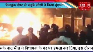 Bangalore में भड़की हिंसा, 3 लोगों की मौत, कांग्रेस MLA का भांजा गिरफ्तार