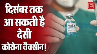 COVID-19 News Update: कोरोनावायरस वैक्सीन को लेकर बड़ी खबर, इस साल के अंत तक आ सकता है टीका