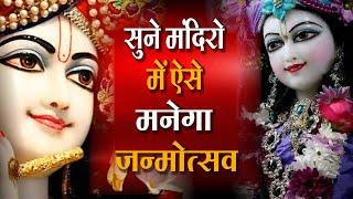 बिना भक्तों के मंदिरों में जन्मोत्सव, आनलाईन ही हुए भगवान के दर्शन
