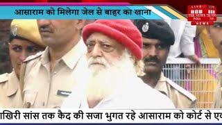 Asaram bapu को मिलेगा बाहर का खाना, Rajasthan हाई कोर्ट ने दी अनुमति