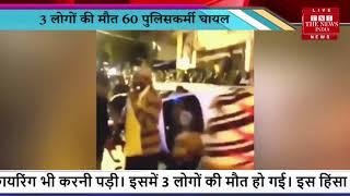 Bangalore में 3 की मौत, 110 गिरफ्तार, social media post....