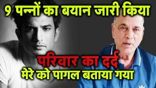 Breaking: Sushant Ke Pariwar Ne Dard Bhara 9 Panon Ka Statement Kiya Jari, Kya Hai Statement Me