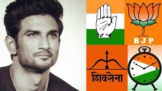 Breaking News: Sushant Singh Rajput Ko Lekar Bhid Gayi Desh Ki Badi Political Parties