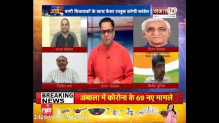Rajasthan Political Drama : किसको मिली मात ? Charcha Chief Editor Dr Himanshu Dwivedi के साथ