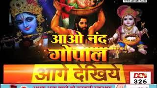 देखें देशभर में कैसी है Krishna Janmashtami की धूम