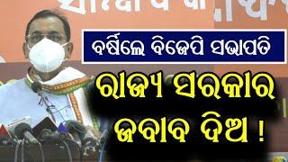 BJP State President Sj. Sameer Mohanty targets Odisha Govt. on PM Kishan Yojna