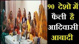Jaipur Hindi News   विश्व आदिवासी दिवस आज ,90  देशो में फैली  है आदिवासी आबादी    JAN TV