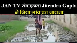 Aligarh News | रास्तो में भरा पानी, JAN TV संवाददाता Jitendra Gupta ने लिया गांव का जायजा | JAN TV