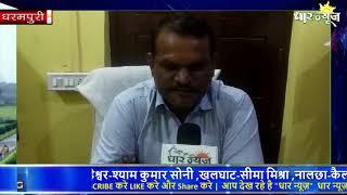 धार जिले के धरमपुरी में राष्ट्रीय पर्व स्वतंत्रता दिवस 15 अगस्त पर नगर में नहीं रेहगी धूम