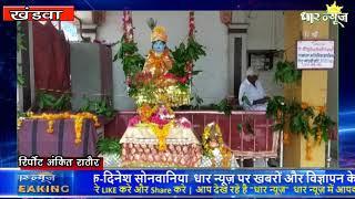खंडवा जिले के मुंदी में जन्माष्टमी पर मंदिरो में लगे भगवान कृष्ण के झूले आकर्षक सजावट