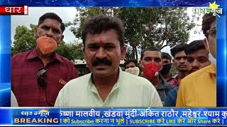 धार शहर में बाबा धारनाथ का छबिने निकालने को लेकर भगवा परिवार ने राजयपाल के नाम ज्ञापन सोपा