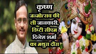 कृष्ण जन्मोत्सव की ली जानकारी, Deputy CM Dinesh Sharma का Mathura दौरा