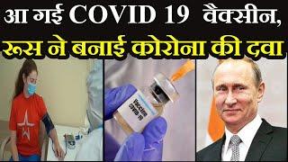 COVID- 19 Vaccine Latest News | रूस ने वैक्सीन बनाने में मारी बाजी, राष्ट्रपति पुतिन ने की घोषणा