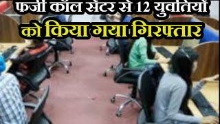 Bareilly News | फर्जी कॉल सेंटर का भंडाफोड़, 12 युवतियों को किया गया गिरफ्तार | JAN TV
