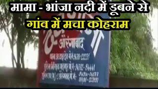 Aurangabad  News   गांव में मचा कोहराम, मामा - भांजा नदी में डूबे   JAN TV