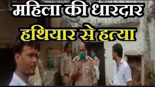 Hamirpur Crime News | महिला की धारदार हथियार से हत्या, पुलिस मामले की जांच में जुटी | JAN TV
