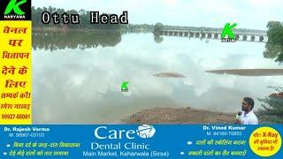 ओटू हैड पर क्या है वर्तमान में पानी की स्थिति, राजस्थान में कुछ दिन और नहीं छोडा जाएगा पानी l