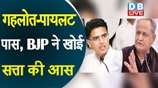 Ashok Gehlot-Sachin Pilot पास, BJP ने खोई सत्ता की आस | Ashok Gehlot ने Sachin Pilot पर दिया बयान |