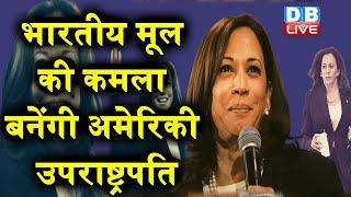 जो बाइडेन का बड़ा फैसला | Kamala Harris US Vice president Candidate |#DBLIVE